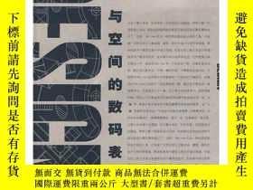 二手書博民逛書店形態與空間的數碼表現罕見專著 郭磊主編 郭磊,王永波著 xing tai yu kong jian de sh