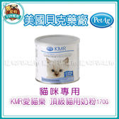 *~寵物FUN城市~*美國貝克藥廠《KMR愛貓樂 頂級貓用奶粉170G》貓咪專用 寵物用