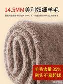 男襪羊絨毛絨冬季加厚加絨超厚毛巾保暖棉襪冬天中筒長襪麥吉良品