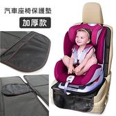 汽車座椅保護防滑防磨墊椅墊 加厚款 汽車座椅墊