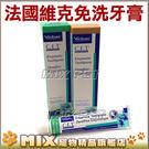 ★雙酵素分解牙垢及結石,使用時用不用牙刷都可以,用牙刷效果會更好