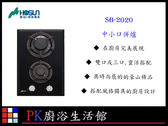 ❤PK廚浴生活館 實體店面❤ 高雄 豪山 SB-2020 中小口併爐 雙口或三口的靈活搭配
