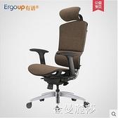 Ergoup有譜人體工學椅電腦椅游戲椅電競椅家用人體工程學椅子 極簡雜貨