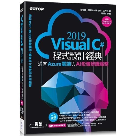 Visual C# 2019程式設計經典:邁向Azure雲端與AI影像辨識服務(