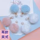 獨家設計 超萌絨毛球球柔順質感佐珍珠耳環  夾式耳環