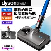 Dyson V11 V10 V8 V7專用電動拖把 吸拖吸頭 Satuo 高品質媲美原廠 乾濕兩用 清潔二合一 智慧控制