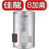 (全省原廠安裝) 佳龍【JS8-B】8加侖儲備型電熱水器直掛式熱水器