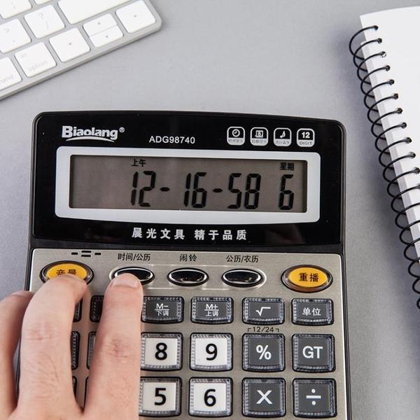 計算機 計算器語音大按鍵計算機財務用12位真人發音大屏幕辦公用品