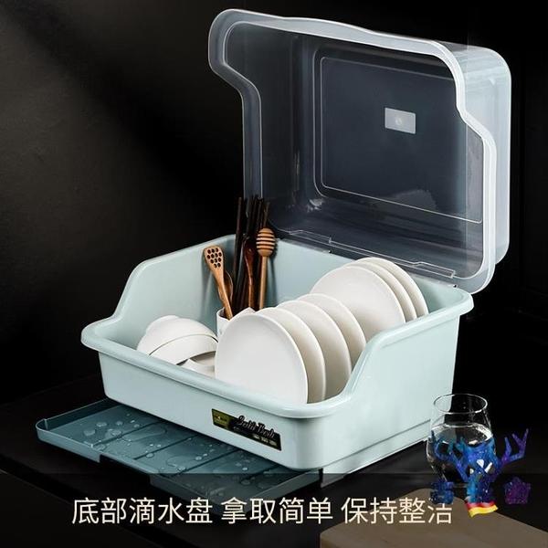 收納盒放碗箱瀝水碗架廚房家用帶蓋置物架塑料碗柜【古怪舍】