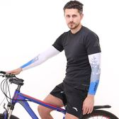 防曬袖套夏季男女騎行運動開車冰爽袖長防曬手套冰絲袖子手臂套袖