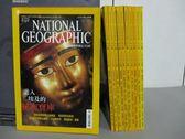 【書寶二手書T2/雜誌期刊_RHX】國家地理雜誌_2003/1~11月間_共11本合售_進入埃及的秘密寶庫等
