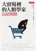 (二手書)大賣場裡的人類學家:用人文科學搞懂消費者,解決最棘手的商業問題