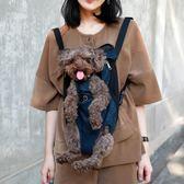 寵物 A4Pet 狗狗背帶包雙肩胸前 寵物背包 泰迪比熊外出便攜 貓背包『芭蕾朵朵YTL』