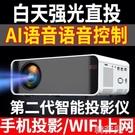 投影儀 新款投影儀家用wifi無線手機同屏家庭影院臥室4k高清3D電視投影機 韓菲兒