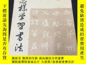 二手書博民逛書店罕見怎樣學習書法(自藏)Y26245 北京中國書法研究社編 人民
