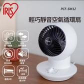 日本 IRIS 輕巧空氣循環扇PCF-SM12