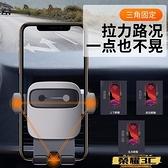車載手機支架 車載手機支架汽車用出風口表情卡扣式導航車上支撐重力通用架 618購物