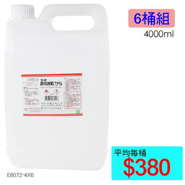 【醫康生活家】唐鑫 75% 潔用酒精 4公升/桶-6桶組