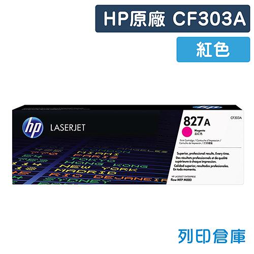 原廠碳粉匣 HP 紅色 CF303A/CF303/303A/827A /適用 HP Color LaserJet Enterprise M880/M880z/M880z+