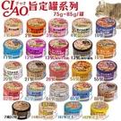 *WANG*【24罐】日本CIAO《旨定...