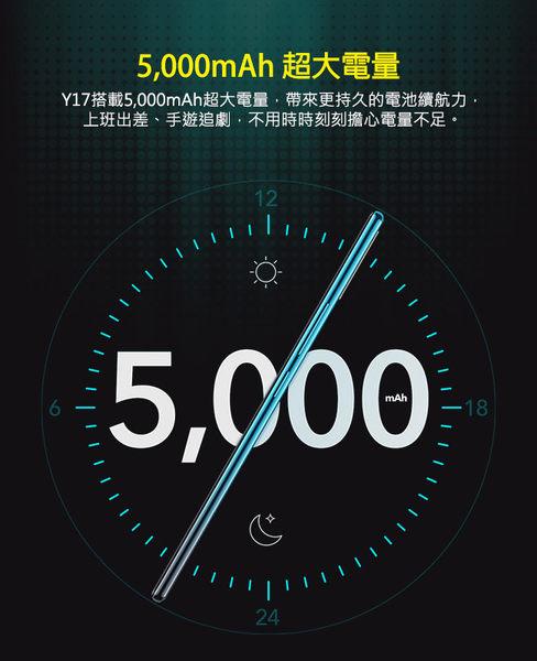 大量現貨【送行動電源】VIVO Y17 6.35吋 4G/128G 高畫素前鏡頭 電競模式 雙攝超廣角 超高CP值 智慧手機