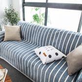 四季通用現代簡約沙發罩蓋巾布藝客廳沙發墊沙發套全包非萬能套