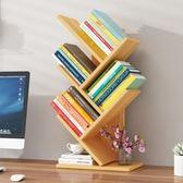 簡易小書架置物架桌上學生用簡約落地組裝桌面小書架書柜創意收納魔方數碼館