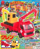 快樂兒童遊戲繪本GOLD VOL.33:附TOMICA玩具車