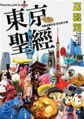 (二手書)Traveller's東京聖經