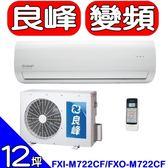良峰RENFOSS【FXI-M722CF/FXO-M722CF】《變頻》分離式冷氣
