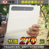 【270元】7吋 後置鏡頭 雙鏡頭皮套 OPAD 平板周邊 適用前後雙鏡頭 可立 吸磁式 多種顏色洋宏資訊