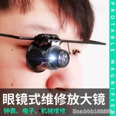 放大鏡 修表放大鏡 單眼高清頭戴20倍帶燈LED鐘表機械電子維修清郵幣鑒定 星河光年