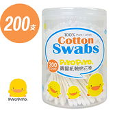 黃色小鴨 Piyo Piyo 細紙軸安全棉棒 (200入) 幼兒棉花棒 88043 好娃娃
