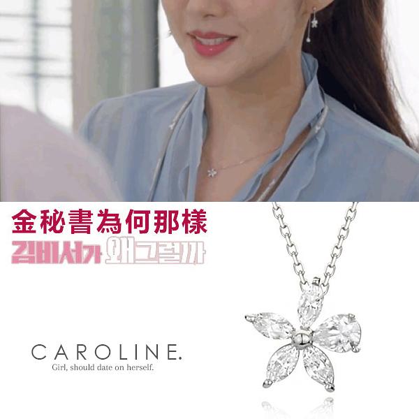 《Caroline》★【金秘書為何那樣】韓劇朴敏英同款防過敏鍍925純銀花朵鑲嵌鋯鑽項鍊69930