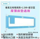 嬰兒童大床護欄寶寶床圍欄擋板床欄桿檔床邊1.5防摔掉1.8-2米通用