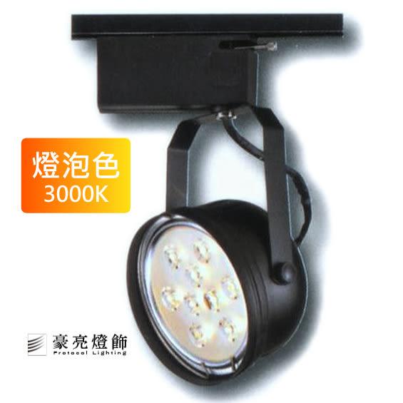【豪亮燈飾】AR111 9珠 12W LED軌道燈 黃光(黑)~美術藝術燈、水晶燈、吸頂燈、壁燈、客廳房間燈