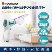 日本 Bmxmao MAIYUN 非接觸式紅外線生活溫度計 HX-YL001 美國FDA Class2認證通過 台灣組裝製造