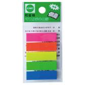 [奇奇文具]     司密特AS-5663可再貼螢光便籤 5色x20張