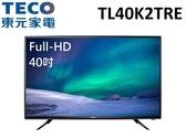 ↙0利率↙TECO 東元 40吋FHD 廣視角 環繞音效 低藍光LED液晶電視 TL40K2TRE【南霸天電器百貨】