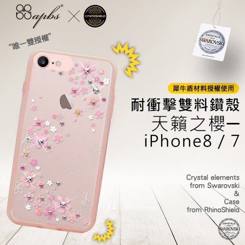 apbs 施華洛世奇 X 犀牛盾雙授權耐衝擊雙料水晶保護殼 - 天籟之櫻 iPhone 7/8[ WiNi ]