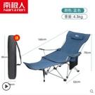 南極人戶外摺疊椅子便攜靠背釣魚躺椅午休床露營休閒凳坐躺沙灘椅 NMS小艾新品