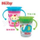 Nuby 3D 360度 喝水杯240ml /雙握把 學習杯