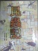 【書寶二手書T9/文學_ISW】昆蟲記_王光, 法布爾