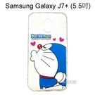 哆啦A夢空壓氣墊軟殼 [嘟嘴] Samsung Galaxy J7+ / J7 Plus (5.5吋) 小叮噹【正版授權】