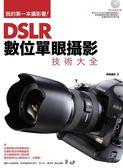 (二手書)DSLR數位單眼攝影技術大全