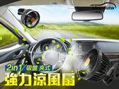車用強力涼風扇 吸盤/夾式都可用 贈三合一多功能置物盒 (風扇)