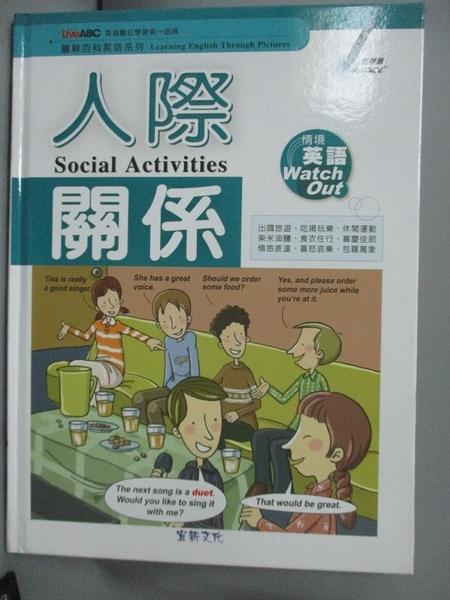 【書寶二手書T3/語言學習_ZDA】人際關係 Social activities_王琳詔總編輯