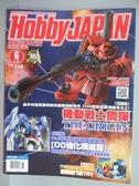 【書寶二手書T9/嗜好_QNQ】Hobby Japan_2015/6_機動戰士鋼彈Theorigin