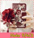 【萌萌噠】三星 Galaxy Note 5/4/3 韓國甜美清新款 太陽花側翻皮套 磁扣 大紅花吊飾 手機殼 手機套