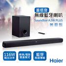 超下殺【海爾Haier】無線重低音藍牙喇叭 Soundbar A3W PLUS